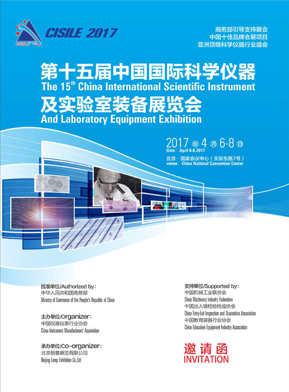 CISILE 2017:China International Scientific Instrument and Laboratory Equipment Exhibition